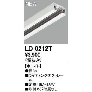 LD0212T オーデリック ライティングダクトレール  本体 2m [ホワイト]|terukuni