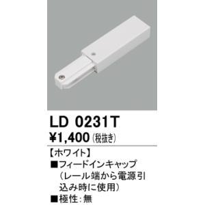 配線ダクトレール本体・付属品ライティングダクトレール用フィードインキャップ[ホワイト]LD0231T