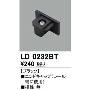 配線ダクトレール本体・付属品ライティングダクトレール用エンドキャップ[ブラック]LD0232BT|terukuni