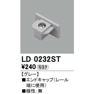 配線ダクトレール本体・付属品ライティングダクトレール用エンドキャップ[グレー]LD0232ST