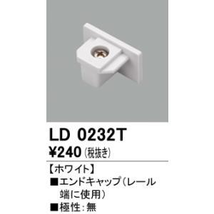 配線ダクトレール本体・付属品ライティングダクトレール用エンドキャップ[ホワイト]LD0232T