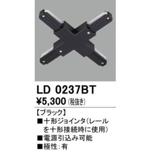 配線ダクトレール本体・付属品ライティングダクトレール用十字ジョインタ[ブラック]LD0237BT