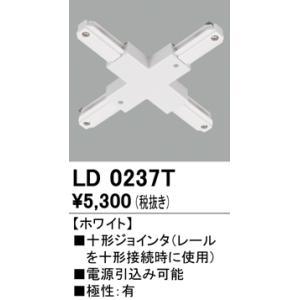 LD0237T ライティングダクトレール用  十字ジョインタ [ホワイト] オーデリック terukuni