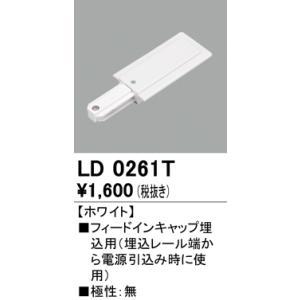 オーデリックライティングダクトレール埋込用フィードインキャップ[ホワイト]LD0261T|terukuni