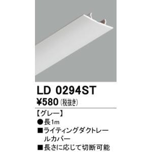 配線ダクトレール本体・付属品ライティングダクトレール用カバー[グレー]LD0294ST