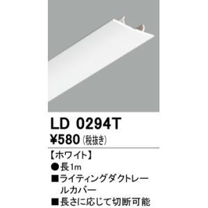 配線ダクトレール本体・付属品ライティングダクトレール用カバー[ホワイト]LD0294T