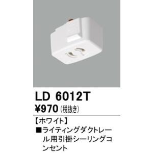 配線ダクトレール本体・付属品ライティングダクトレール用引掛シーリングコンセント[ホワイト]LD6012T|terukuni