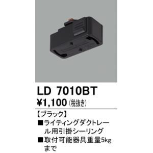 配線ダクトレール本体・付属品ライティングレール用 シーリングボディ (ブラック) LD7010BT