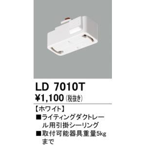 配線ダクトレール本体・付属品ライティングレール用 シーリングボディ (ホワイト) LD7010T