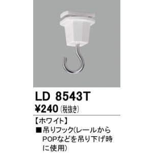 配線ダクトレール本体・付属品ライティングダクトレール用吊フック[ホワイト]LD8543T|terukuni