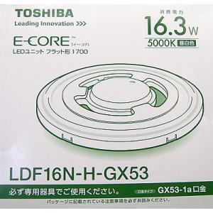 LDF16N-H-GX53 1700シリーズ  LEDユニットフラット形 [GX53-1a][昼白色][16.3W][広角100度][Φ120]  あすつく 東芝ライテック|terukuni