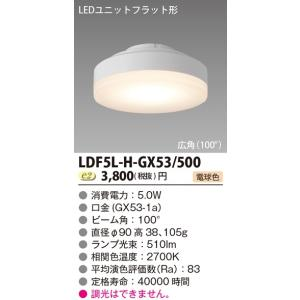 LDF5L-H-GX53500 500シリーズ  LDF5L-H-GX53/500 LEDユニットフラット形 [GX53-1a][電球色][5.0W][広角100度][Φ90] あすつく 東芝ライテック|terukuni