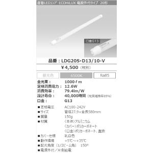 LDG20S・D/13/10-V ECOHILUX エコハイルクス LDG20S・D/13/10-V 直管LEDランプ 20形 電源別置タイプ [LED昼光色][G13口金][電源別売] アイリスオーヤマ|terukuni