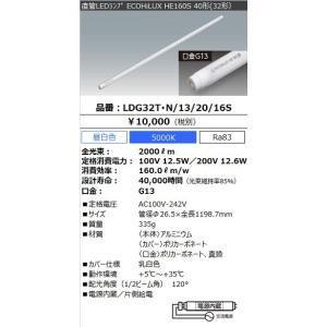 LDG32T・N/13/20/16S アイリスオーヤマ ECOHILUX エコハイルクスHE160S LDG32T・N/13/20/16S 直管LEDランプ 40形(32形) [LED昼白色][G13口金][電源内蔵]|terukuni