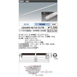 LDG40S・N/14/13/TR ECOHILUX エコハイルクス屋内看板用内照灯 LDG40S・N/14/13/TR 直管LEDランプ 40形 [LED昼白色][G13口金][電源内蔵] アイリスオーヤマ|terukuni