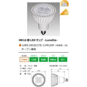 LDR55W2027E-11MhDM Lunetta ルネッタ LDR5.5W20/27E-11Mh/DM Φ50LED電球ダイクロハロゲン形 [LED電球色2700K][ホワイト][中角] あすつく テスライティング|terukuni