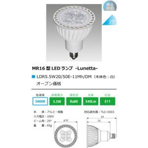 テスライティングLunetta ルネッタLDR5.5W20/50E-11Mh/DMΦ50LED電球ダイクロハロゲン形[LED昼白色5000K][ホワイト][中角][調光対応]LDR55W2050E-11MhDMあすつく terukuni