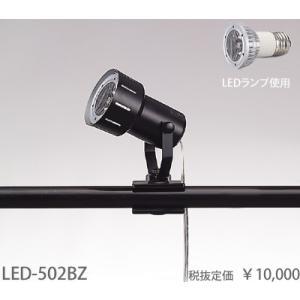 クリップライト黒クリップライト[LED電球色]LED-502BZ|terukuni