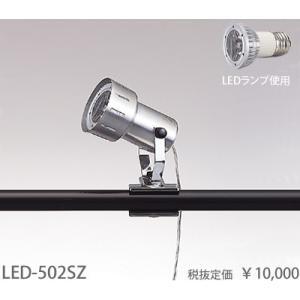 クリップライトシルバークリップライト[LED電球色]LED-502SZ|terukuni