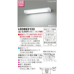 LEDB83133 15タイプ  流し元灯 [LED][棚下・壁面兼用][ランプ別売] あすつく 東芝ライテック|terukuni