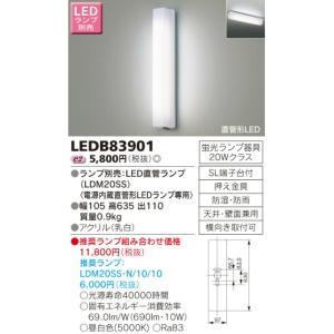 東芝ライテック20タイプアウトドア軒下灯・ポーチライト[LED][ランプ別売]LEDB83901 terukuni