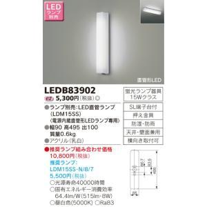 屋外用ライト15タイプアウトドア軒下灯・ポーチライト[LED][ランプ別売]LEDB83902あすつく|terukuni