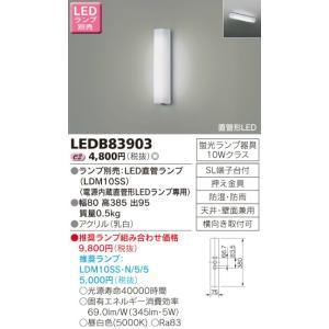 屋外用ライト10タイプアウトドア軒下灯・ポーチライト[LED][ランプ別売]LEDB83903あすつく|terukuni