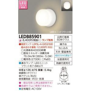 東芝ライテックバスルームライト[LEDユニットフラット形][ランプ別売]LEDB85901あすつく terukuni