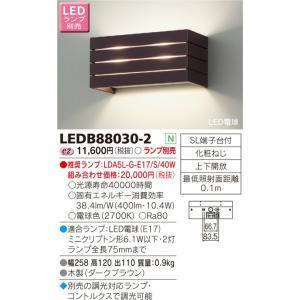 LEDB88030-2   ブラケット [LED][ランプ別売] 東芝ライテック|terukuni