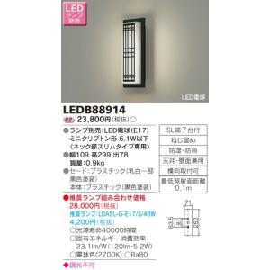 屋外用ライト和風アウトドアポーチライト[LED][ブラック][ランプ別売]LEDB88914|terukuni