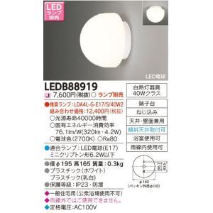 東芝ライテックバスルームライト[LED][ランプ別売]LEDB88919あすつく terukuni