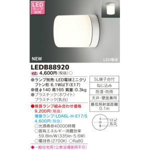 東芝ライテックバスルームライト[LED][ランプ別売]LEDB88920あすつく terukuni