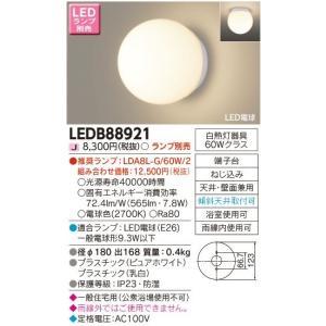 東芝ライテックバスルームライト[LED][ランプ別売]LEDB88921あすつく terukuni