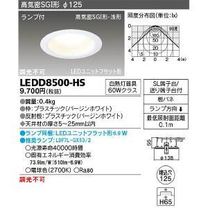 LEDD8500-HS   LED ダウンライト LEDユニフラット形ランプ付 高気密SG1形 φ125 浅形H55 60Wクラス 調光不可 アウトレット あすつく 東芝ライテック terukuni