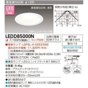 LEDD85000N   ダウンライト [LEDユニットフラット形][バージンホワイト][Φ125][ランプ別売] あすつく 東芝ライテック terukuni