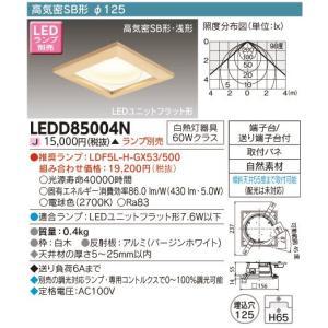 LEDD85004N Φ125 和風 角形ダウンライト [LEDユニットフラット形][ランプ別売] あすつく 東芝ライテック|terukuni