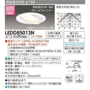LEDD85013N  [あすつく] 東芝ライテック ユニバーサル  ダウンライト [LEDユニットフラット形][ホワイト][Φ150][ランプ別売]|terukuni