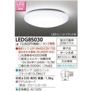 LEDG85030   小形シーリングライト [LEDユニットフラット形][ランプ別売] あすつく 東芝ライテック|terukuni