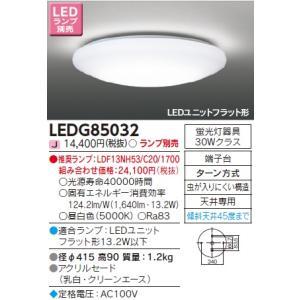 LEDG85032   小形シーリングライト [LEDユニットフラット形][ランプ別売] あすつく 東芝ライテック|terukuni