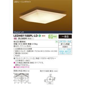 LEDH81188PL-LD 単色・段調光タイプ プルスイッチ付 和風シーリングライト [LED電球色][〜8畳] 東芝ライテック|terukuni