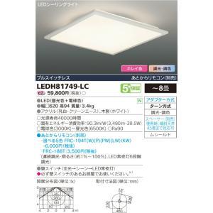 シーリングライトWoodireWhiteウッディナホワイトキレイ色kireiroシーリングライト[LED][〜8畳]LEDH81749-LCあすつく|terukuni
