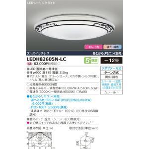 LEDH82605N-LC Curva クルバ キレイ色kireiroシーリングライト [LED][〜12畳] 東芝ライテック|terukuni