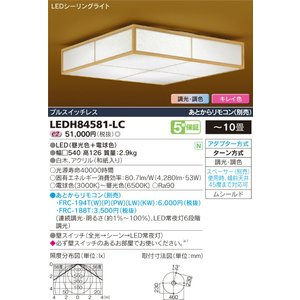 LEDH84581-LC 草こよみ キレイ色kireiro 和風シーリングライト [LED][〜10畳] あすつく 東芝ライテック|terukuni