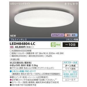 シーリングライトワイド調色シーリングライト[LED][〜10畳]LEDH84804-LC|terukuni