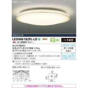 シーリングライト単色・ON/OFFタイププルスイッチ付シーリングライト[LED電球色][〜14畳]LEDH86182PL-LD|terukuni