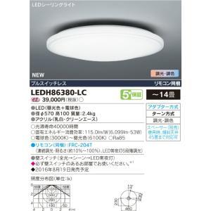 シーリングライトSimpleplane シンプルプレーン調光・調色タイプシーリングライト[LED][〜14畳]LEDH86380-LC|terukuni