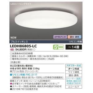 シーリングライトワイド調色シーリングライト[LED][〜14畳]LEDH86805-LC|terukuni