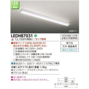 LEDH87031   キッチンシーリングライト [LED][ランプ別売] 東芝ライテック|terukuni