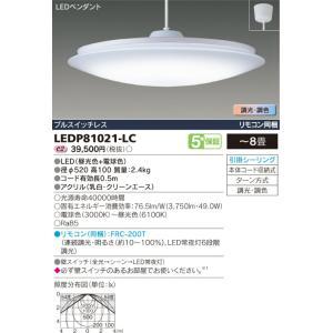 東芝ライテック調光・調色タイプコード吊ペンダント[LED][〜8畳]LEDP81021-LCあすつく|terukuni