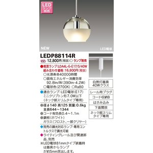 東芝ライテック配線ダクトレール用LEDペンダントライト[電球色]LEDP88114Rあすつく|terukuni